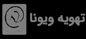 تهویه ویونا - تولیدکننده بهترین سیستمهای سرمایشی در ایران